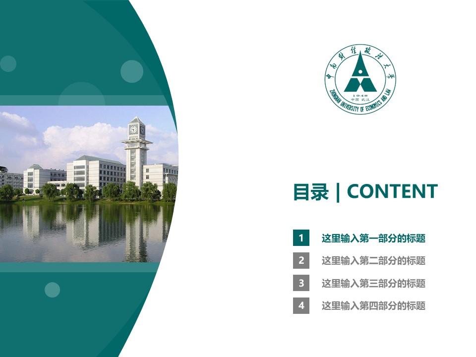 中南财经政法大学PPT模板下载_幻灯片预览图3