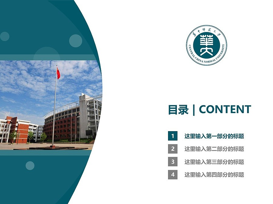 华中师范大学PPT模板下载_幻灯片预览图3