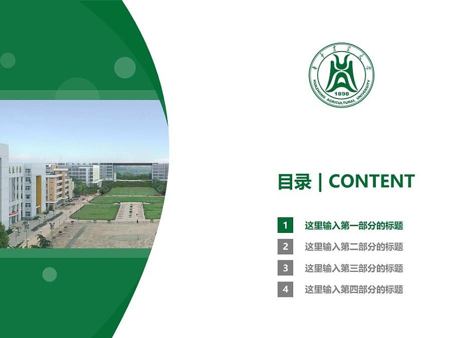 华中农业大学PPT模板下载_幻灯片预览图3