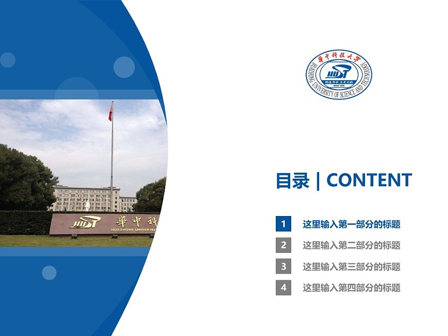 华中科技大学PPT模板下载_幻灯片预览图3