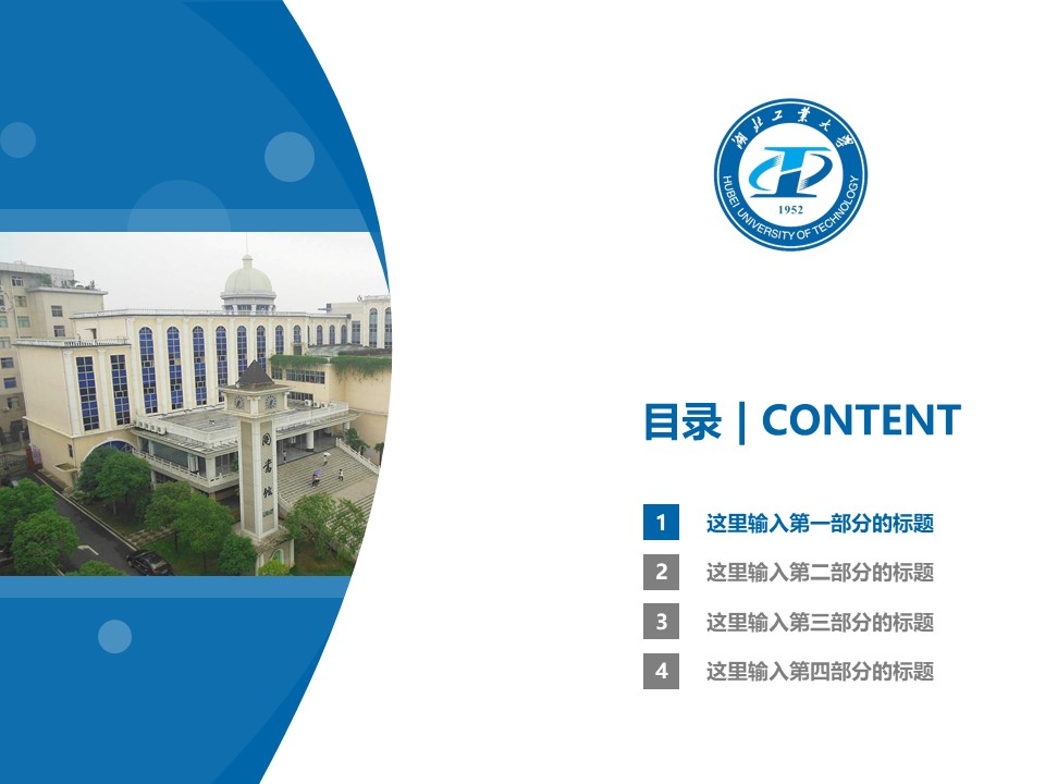 湖北工业大学PPT模板下载_幻灯片预览图3