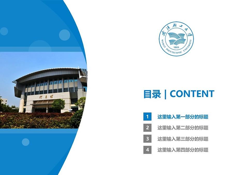 武汉轻工大学PPT模板下载_幻灯片预览图3