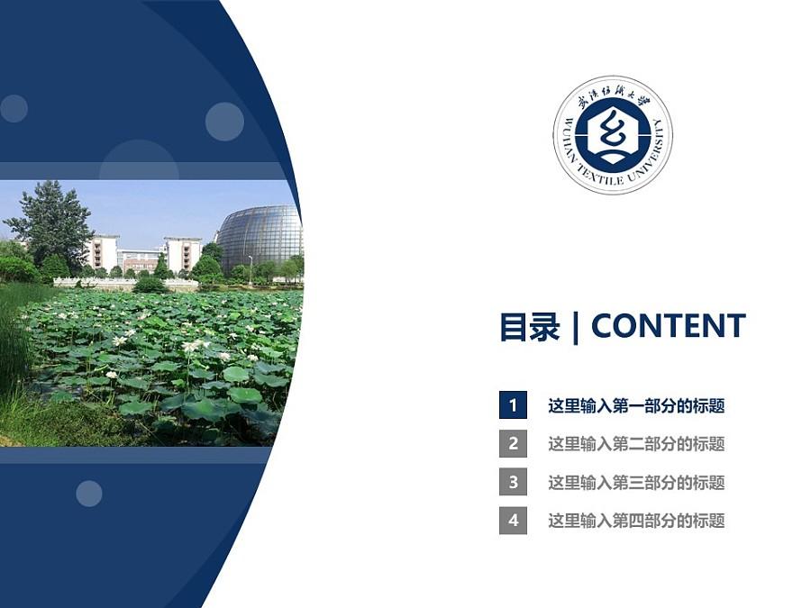 武汉纺织大学PPT模板下载_幻灯片预览图3