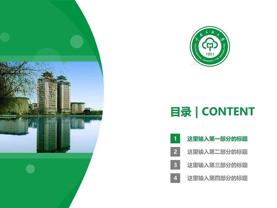 中南民族大学PPT模板下载_幻灯片预览图3