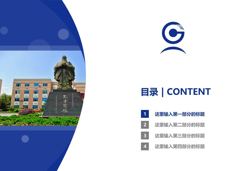 重庆信息技术职业学院PPT模板_幻灯片预览图3