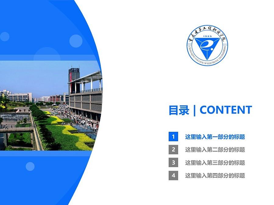 重慶電子工程職業學院PPT模板_幻燈片預覽圖3