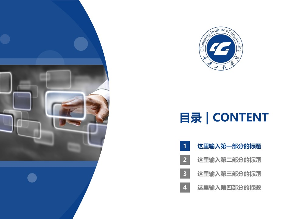 重庆正大软件职业技术学院PPT模板_幻灯片预览图3