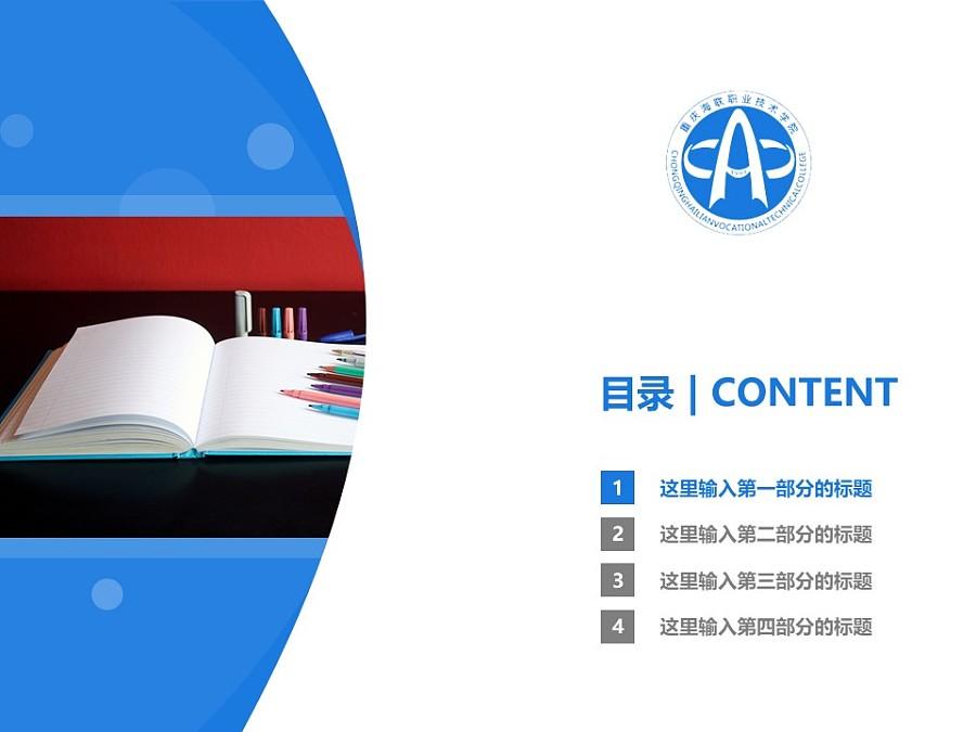 重庆海联职业技术学院PPT模板_幻灯片预览图3