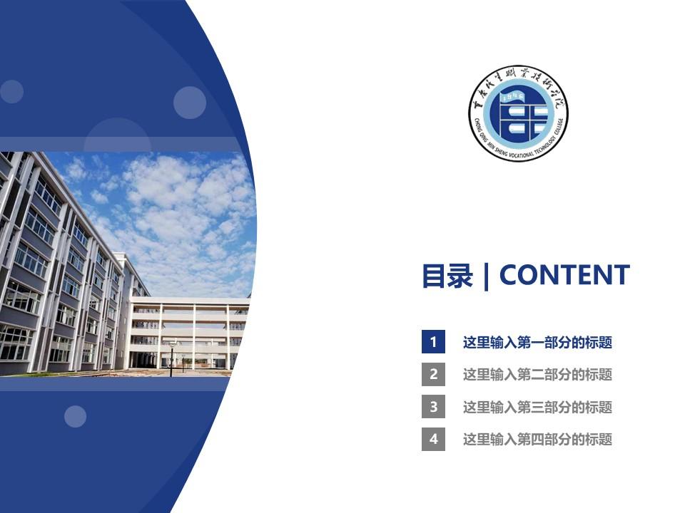 重庆民生职业技术学院PPT模板_幻灯片预览图3