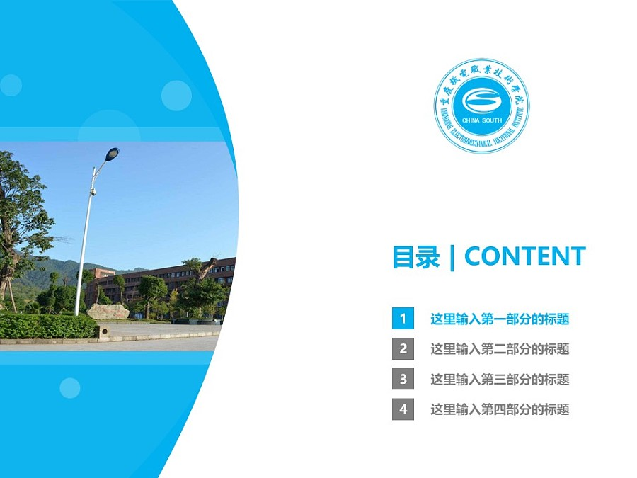 重慶機電職業技術學院PPT模板_幻燈片預覽圖3