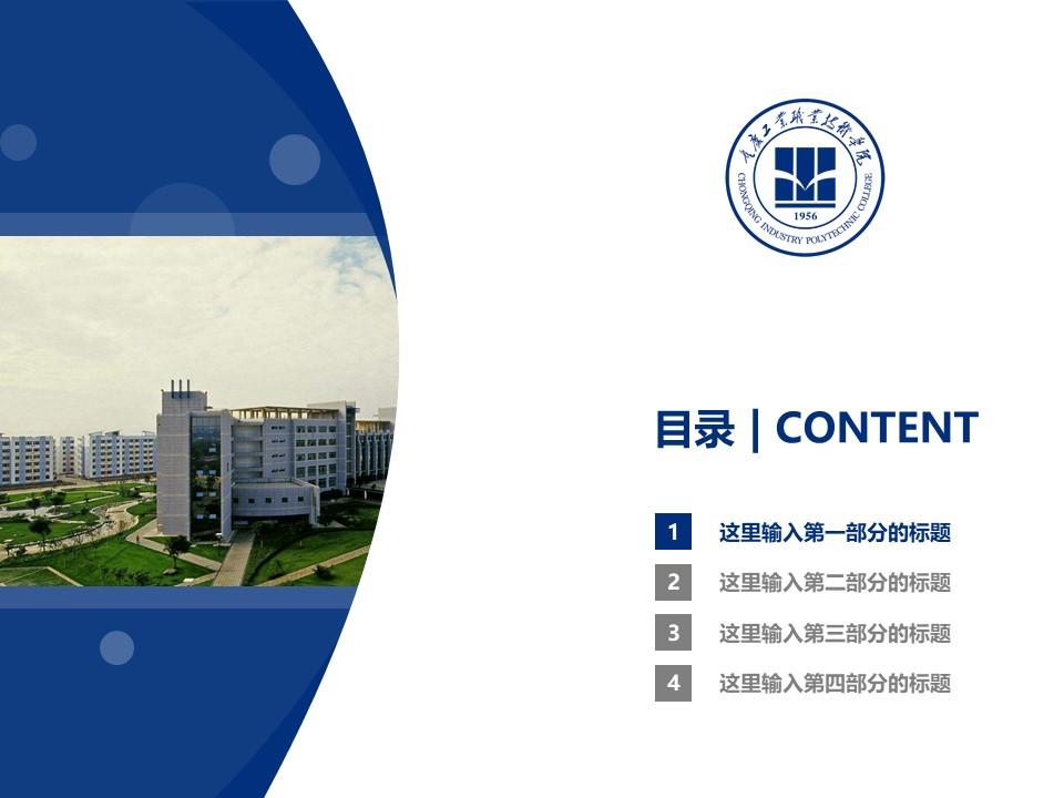 重庆工业职业技术学院PPT模板_幻灯片预览图3