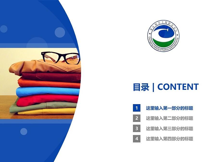 重庆服装工程职业学院PPT模板_幻灯片预览图3