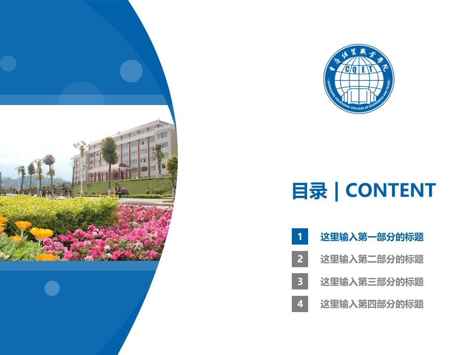 重庆经贸职业学院PPT模板_幻灯片预览图3