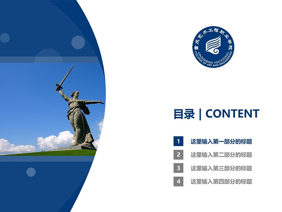重庆艺术工程职业学院PPT模板_幻灯片预览图3