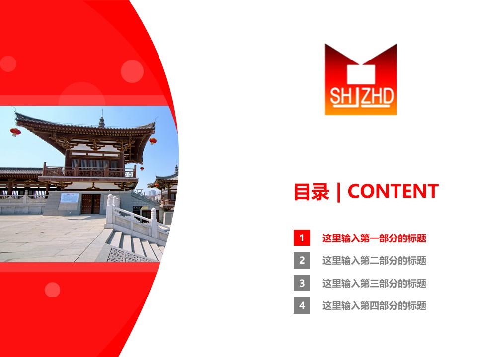 陕西省建筑工程总公司职工大学PPT模板下载_幻灯片预览图3