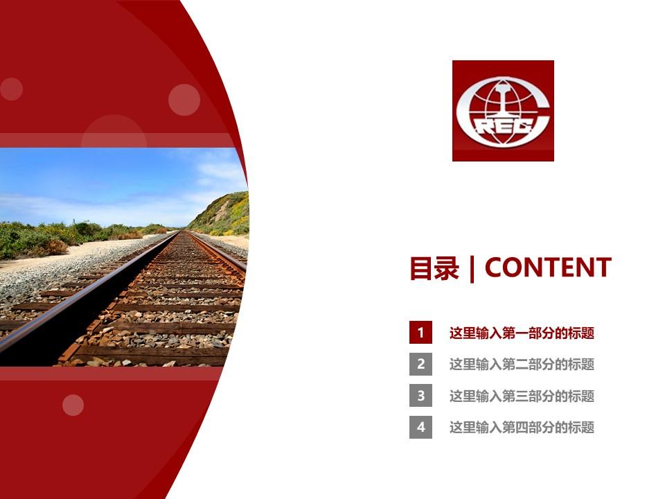 西安铁路工程职工大学PPT模板下载_幻灯片预览图3