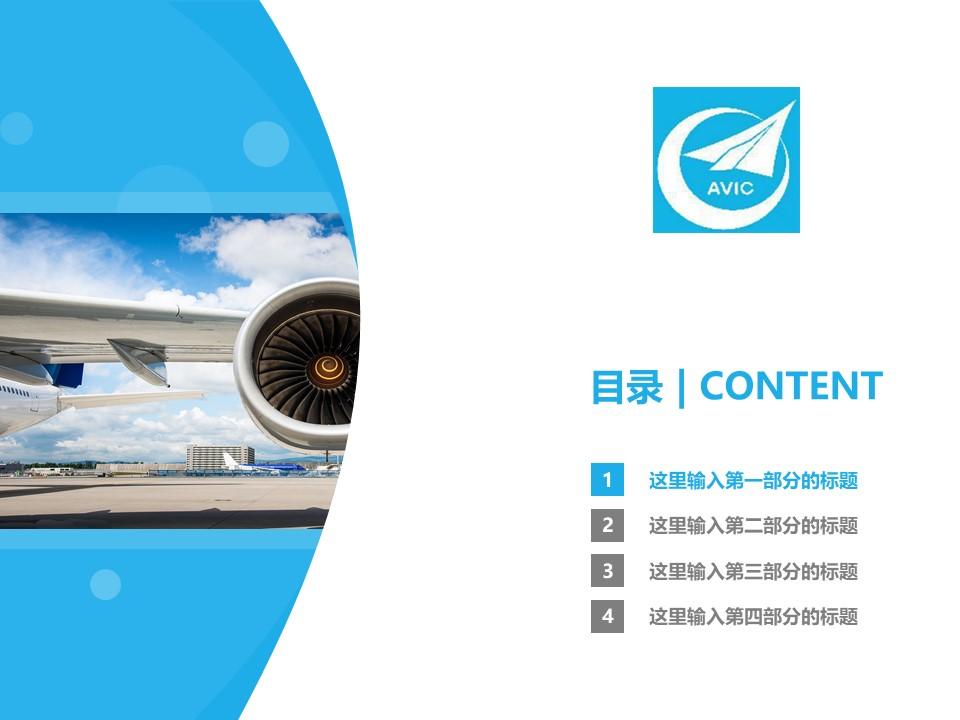 西安飞机工业公司职工工学院PPT模板下载_幻灯片预览图3