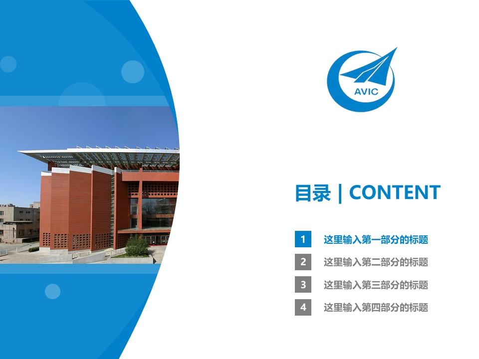 西安航空职工大学PPT模板下载_幻灯片预览图3