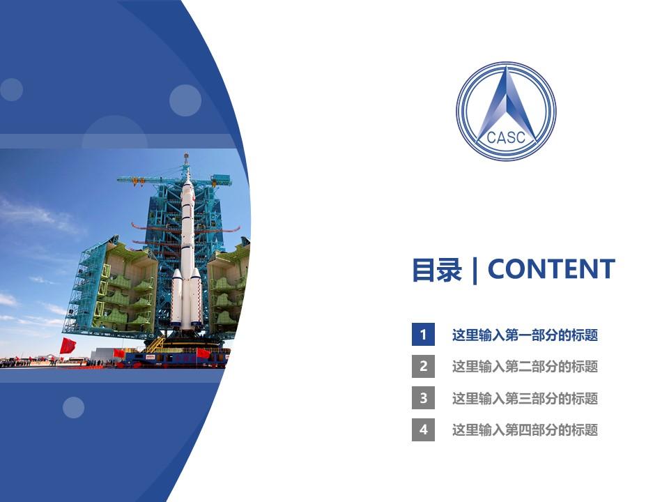 陕西航天职工大学PPT模板下载_幻灯片预览图3