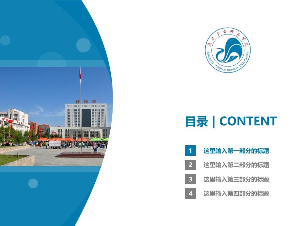 陕西学前师范学院PPT模板下载_幻灯片预览图3