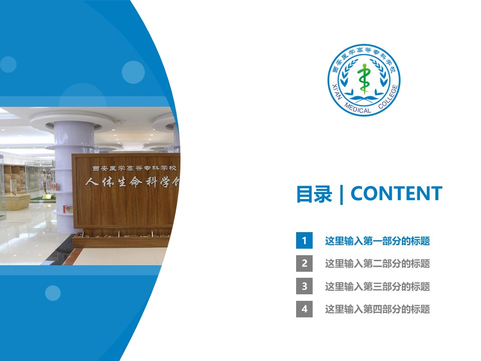 西安医学高等专科学校PPT模板下载_幻灯片预览图3
