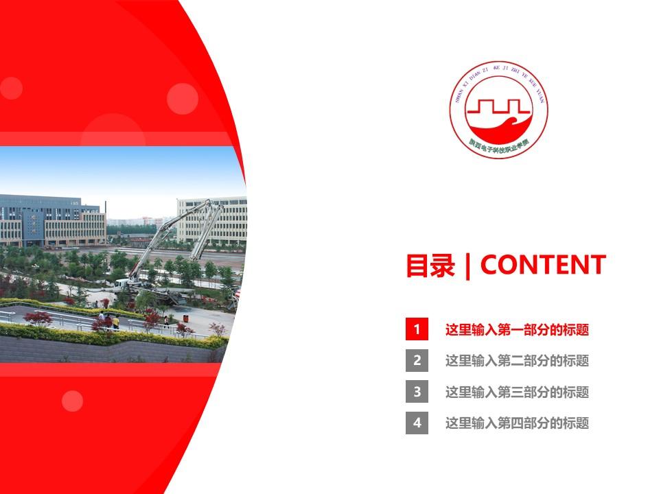 陕西电子科技职业学院PPT模板下载_幻灯片预览图3