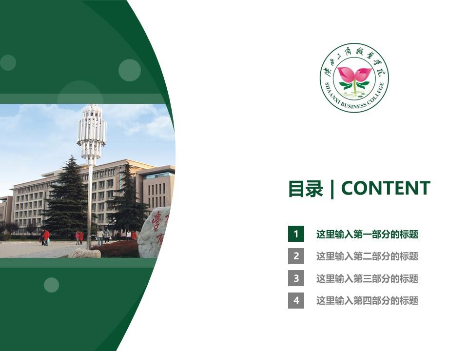陕西工商职业学院PPT模板下载_幻灯片预览图3