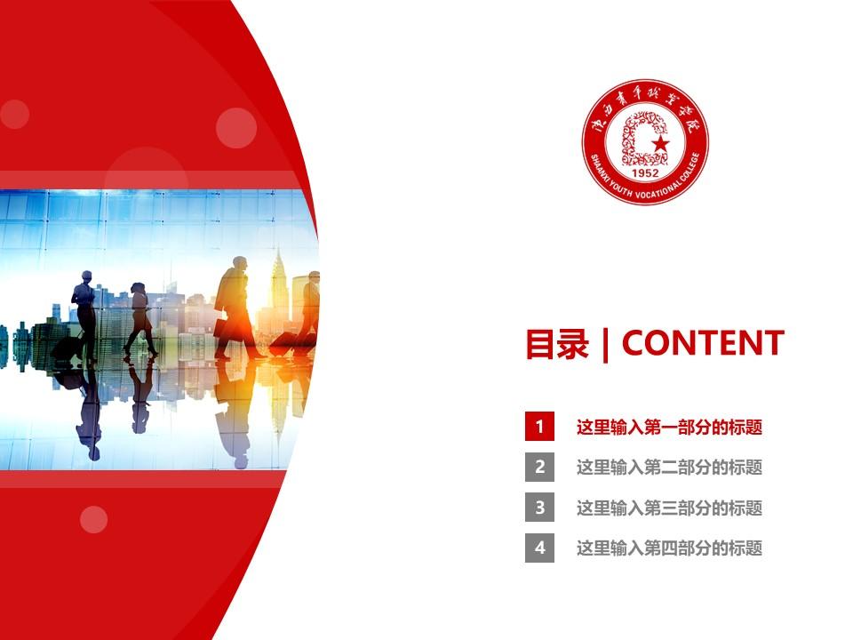 陕西青年职业学院PPT模板下载_幻灯片预览图3