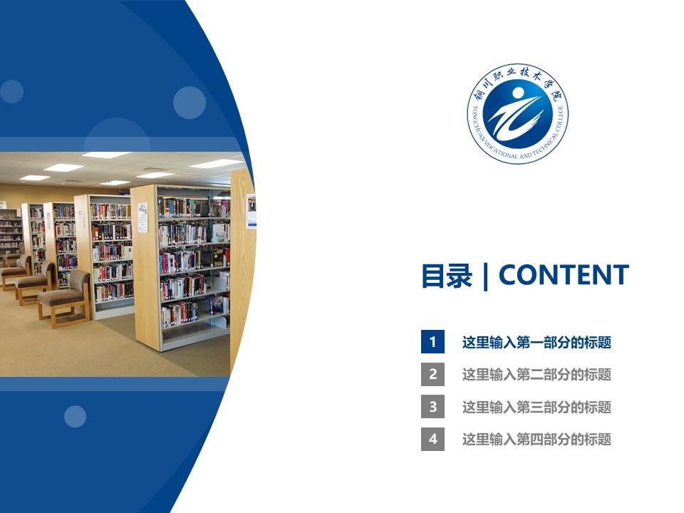 铜川职业技术学院PPT模板下载_幻灯片预览图3