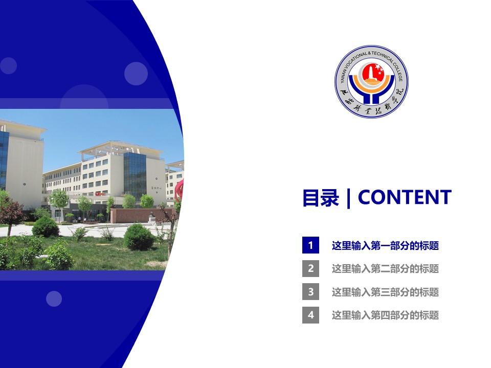延安职业技术学院PPT模板下载_幻灯片预览图3