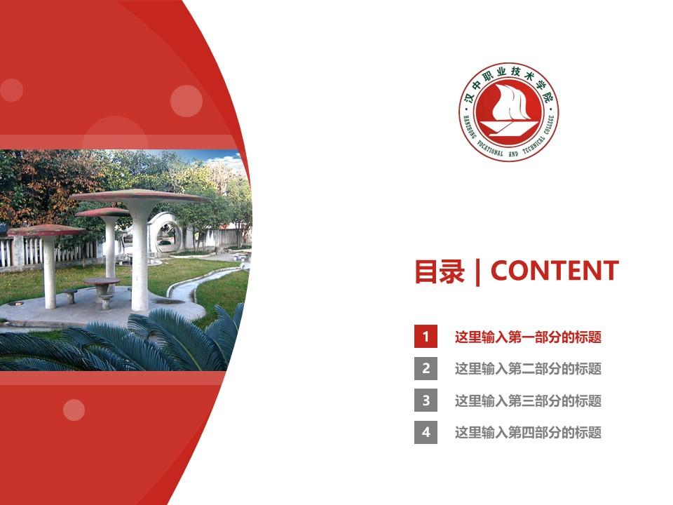 汉中职业技术学院PPT模板下载_幻灯片预览图3