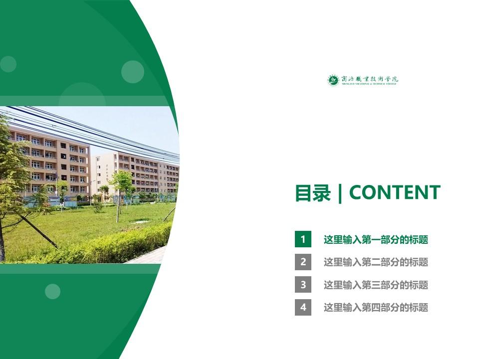商洛职业技术学院PPT模板下载_幻灯片预览图3