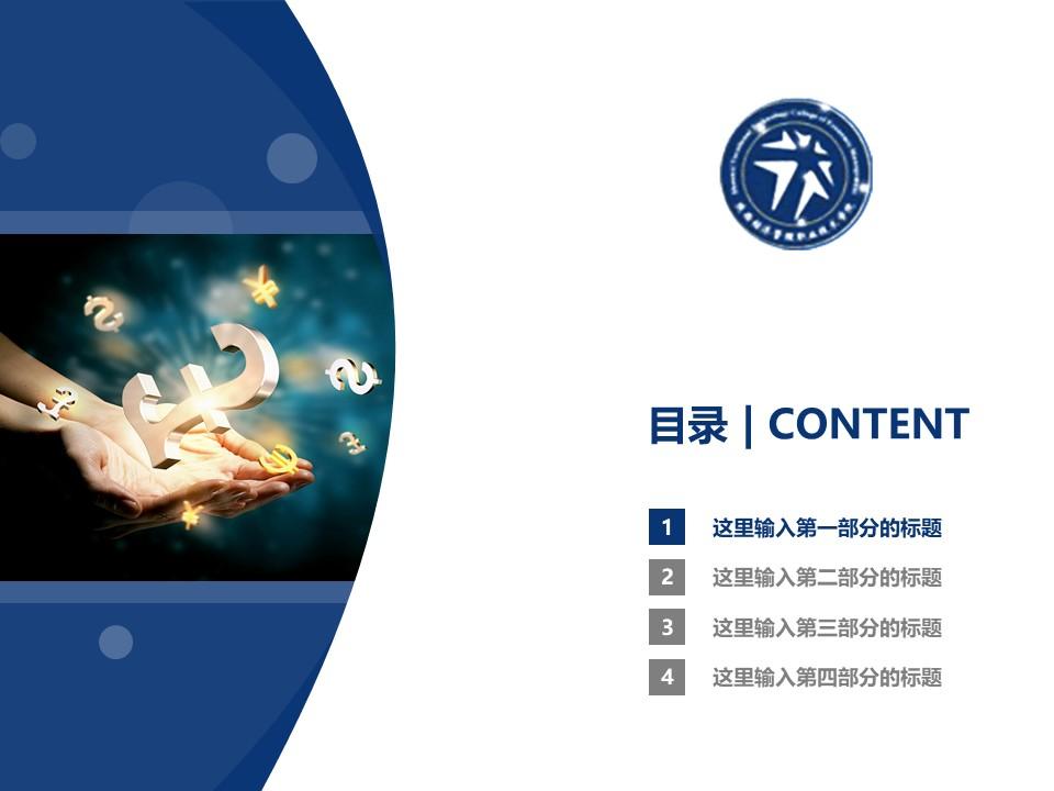 陕西经济管理职业技术学院PPT模板下载_幻灯片预览图3