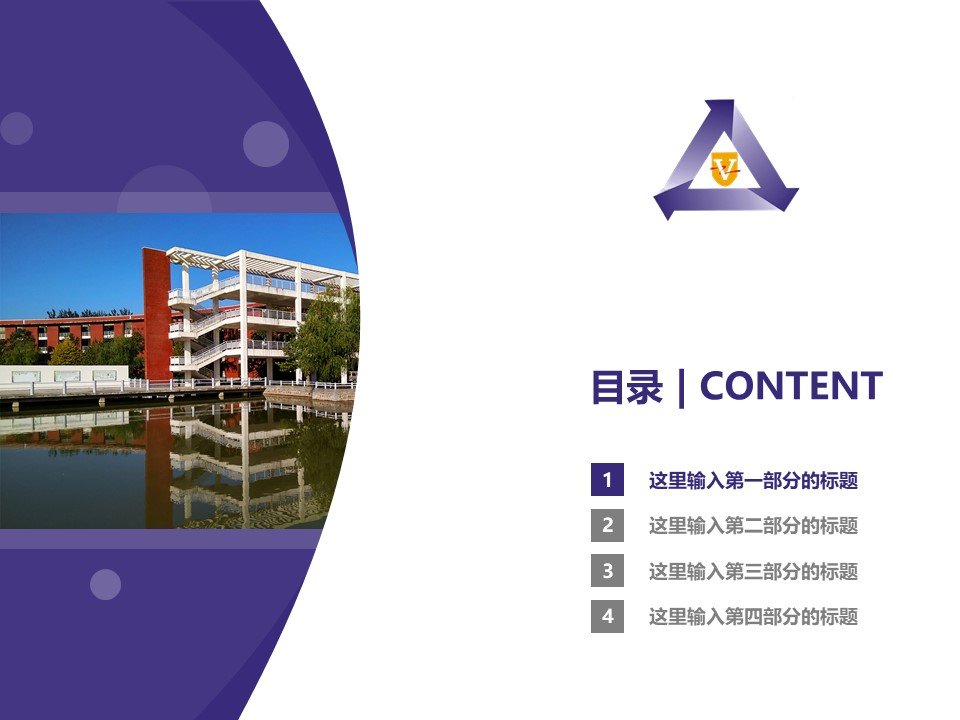 周口职业技术学院PPT模板下载_幻灯片预览图3