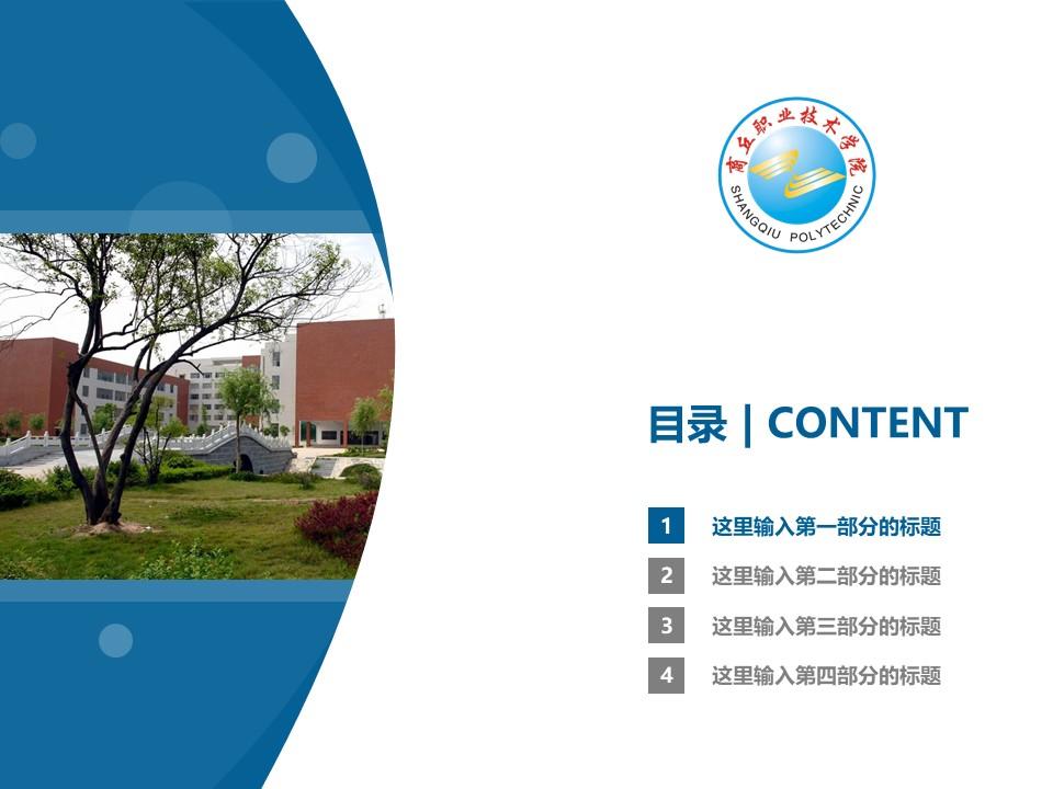 商丘职业技术学院PPT模板下载_幻灯片预览图3