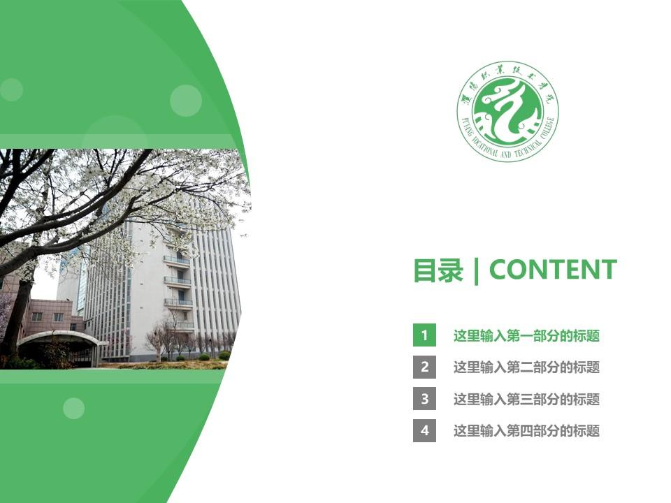 濮阳职业技术学院PPT模板下载_幻灯片预览图3