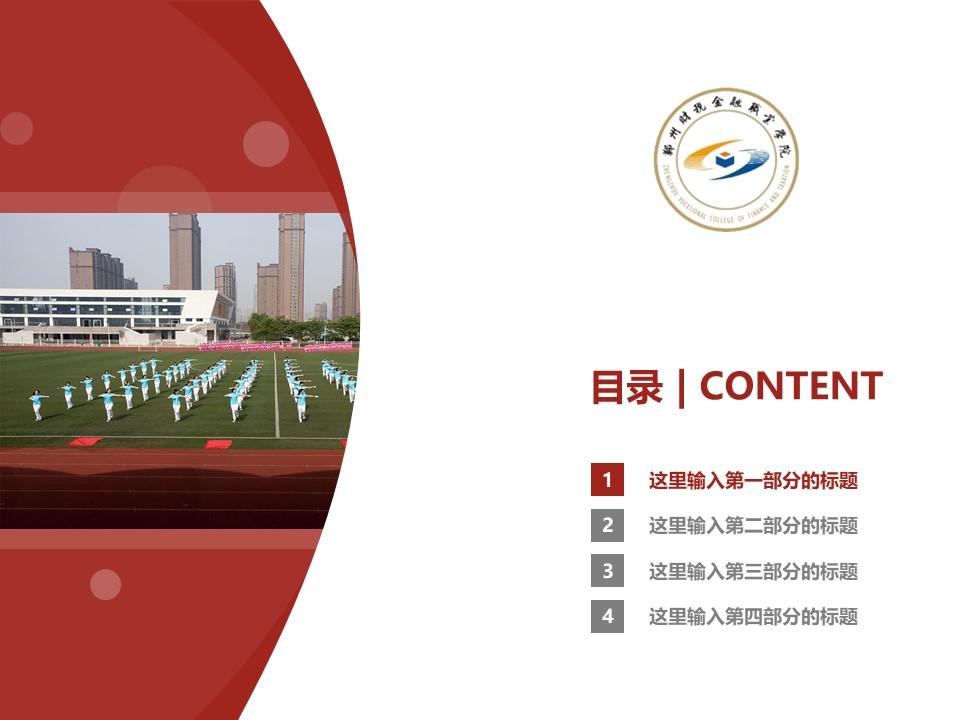 郑州财税金融职业学院PPT模板下载_幻灯片预览图3