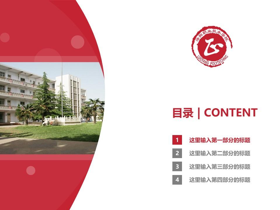 洛阳职业技术学院PPT模板下载_幻灯片预览图3