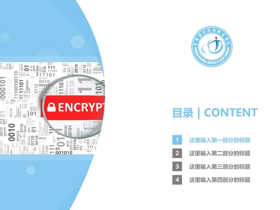 重庆安全技术职业学院PPT模板_幻灯片预览图3