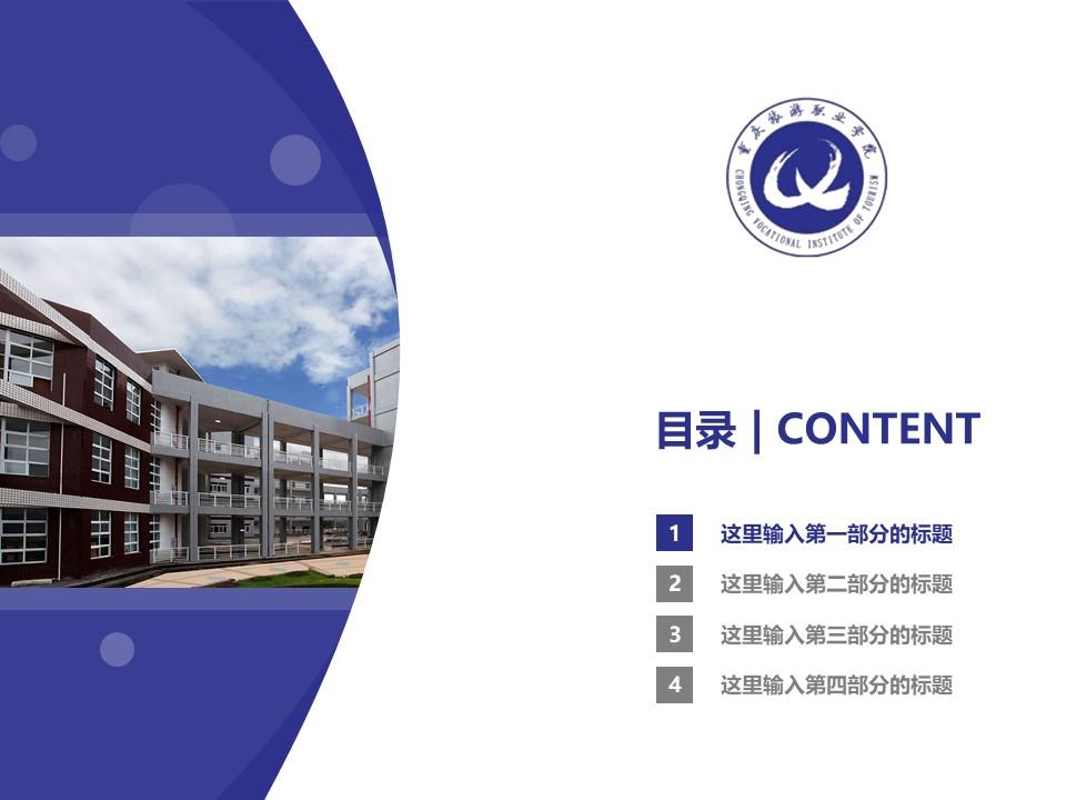 重庆旅游职业学院PPT模板_幻灯片预览图3
