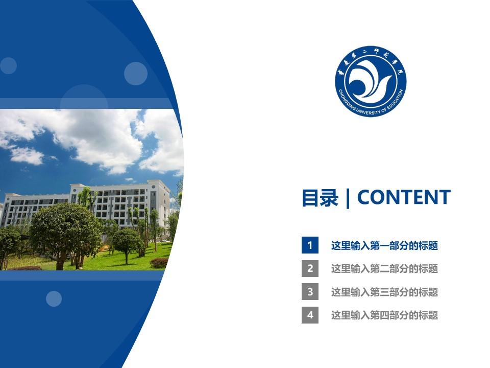 重庆第二师范学院PPT模板_幻灯片预览图3