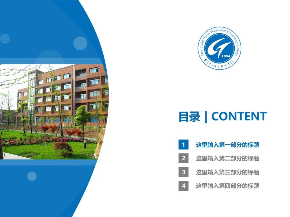重庆青年职业技术学院PPT模板_幻灯片预览图3