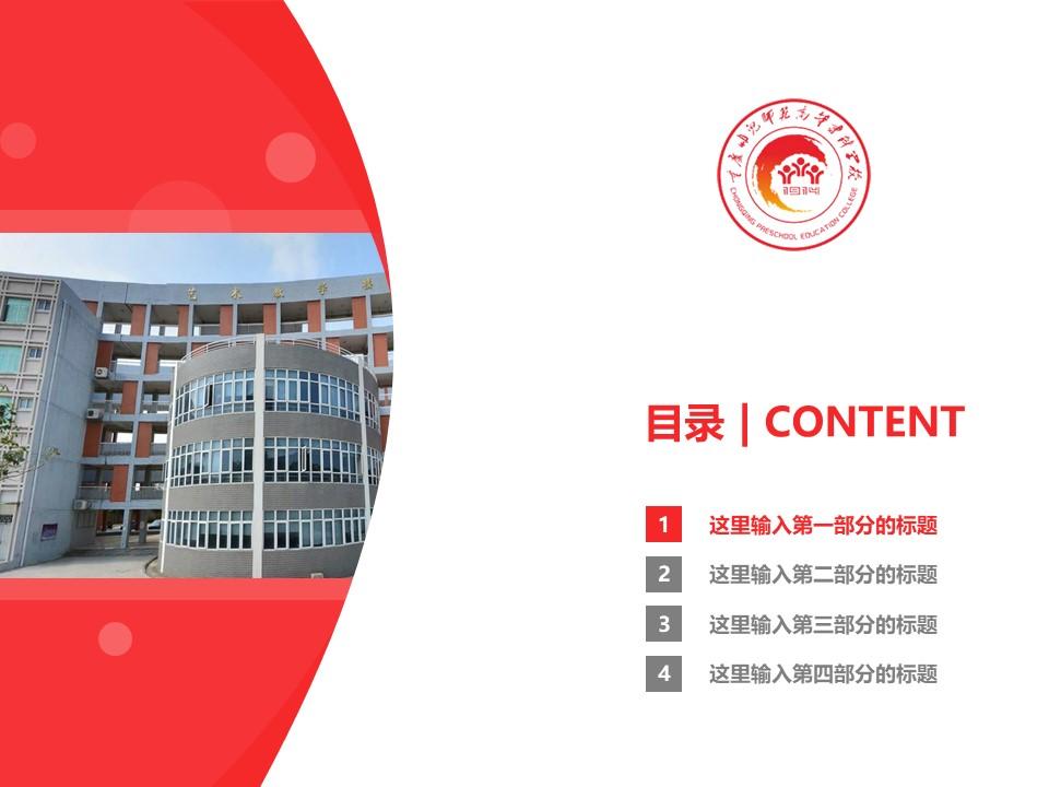 重庆幼儿师范高等专科学校PPT模板_幻灯片预览图3