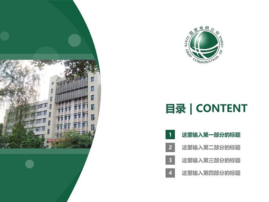 重庆电力高等专科学校PPT模板_幻灯片预览图3