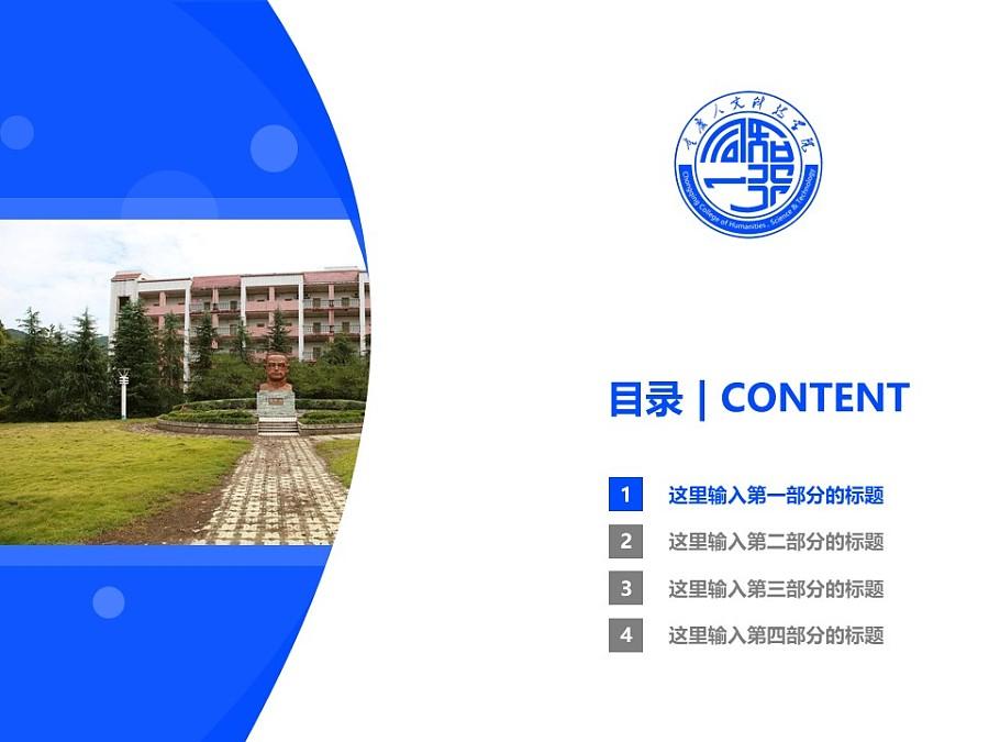 重庆人文科技学院PPT模板_幻灯片预览图3