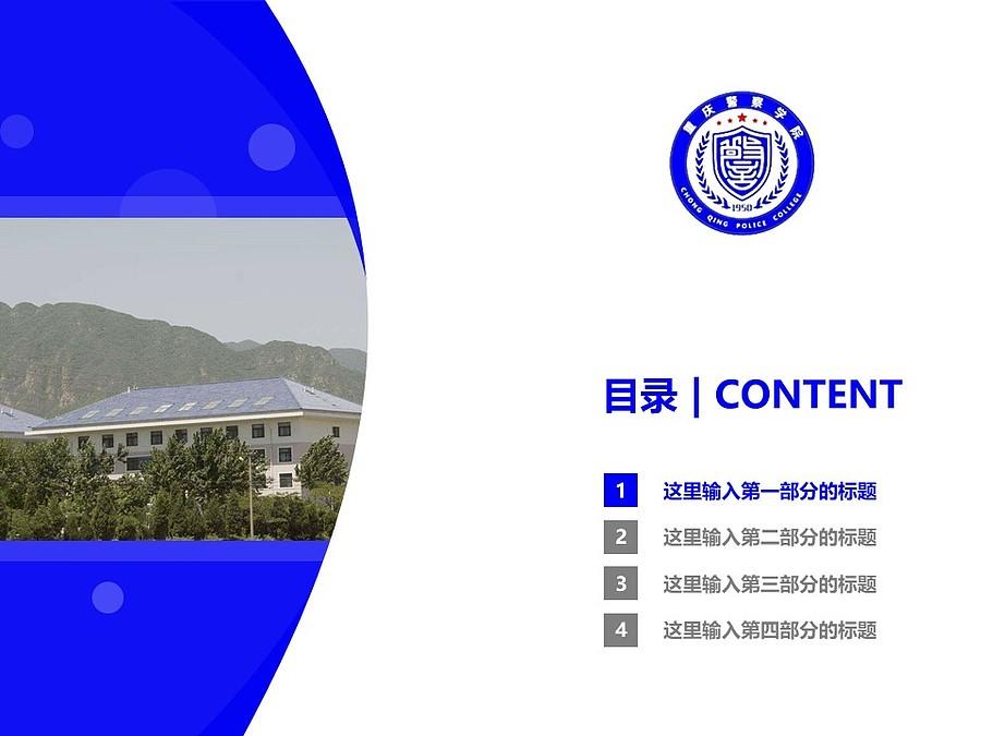 重庆警察学院PPT模板_幻灯片预览图3