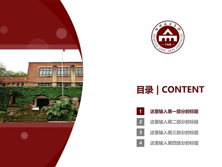 四川美术学院PPT模板_幻灯片预览图3