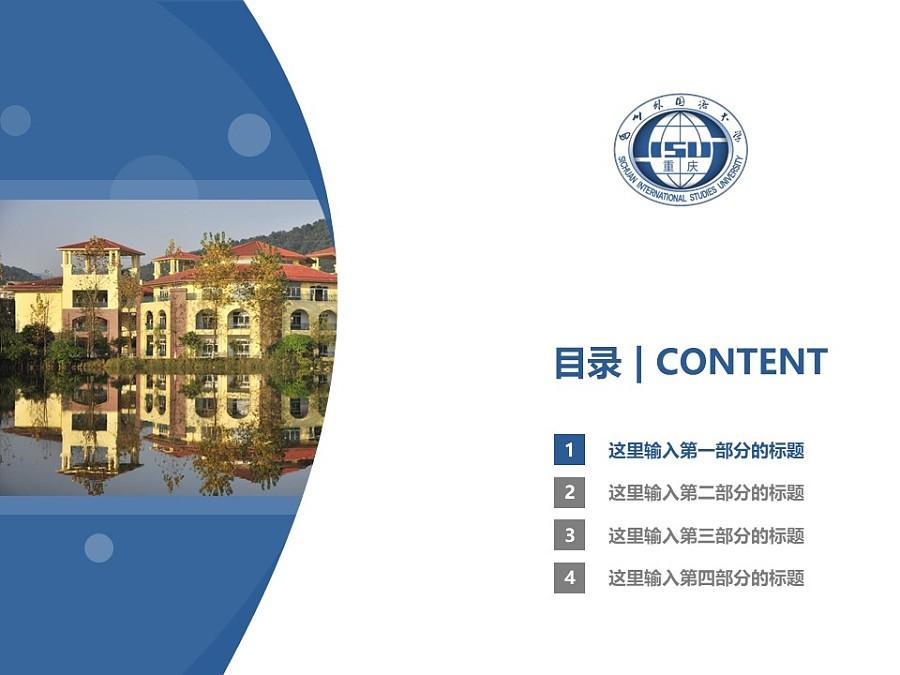 四川外国语大学PPT模板_幻灯片预览图3