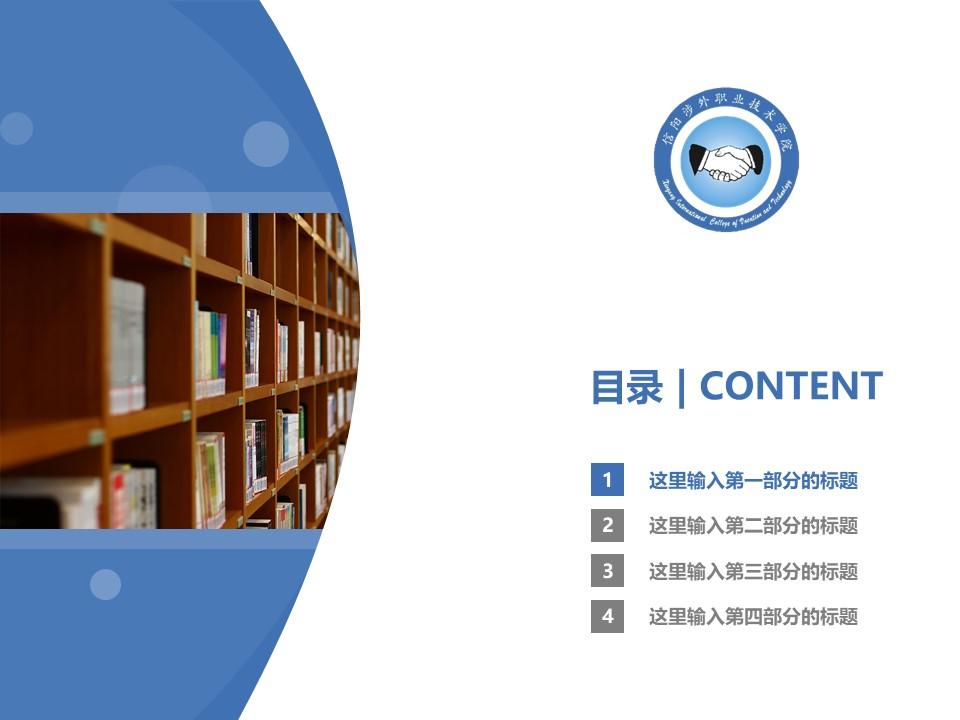 信阳涉外职业技术学院PPT模板下载_幻灯片预览图4