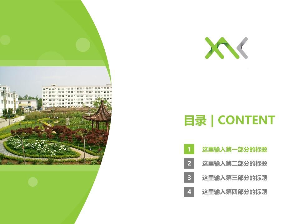 西安汽车科技职业学院PPT模板下载_幻灯片预览图3